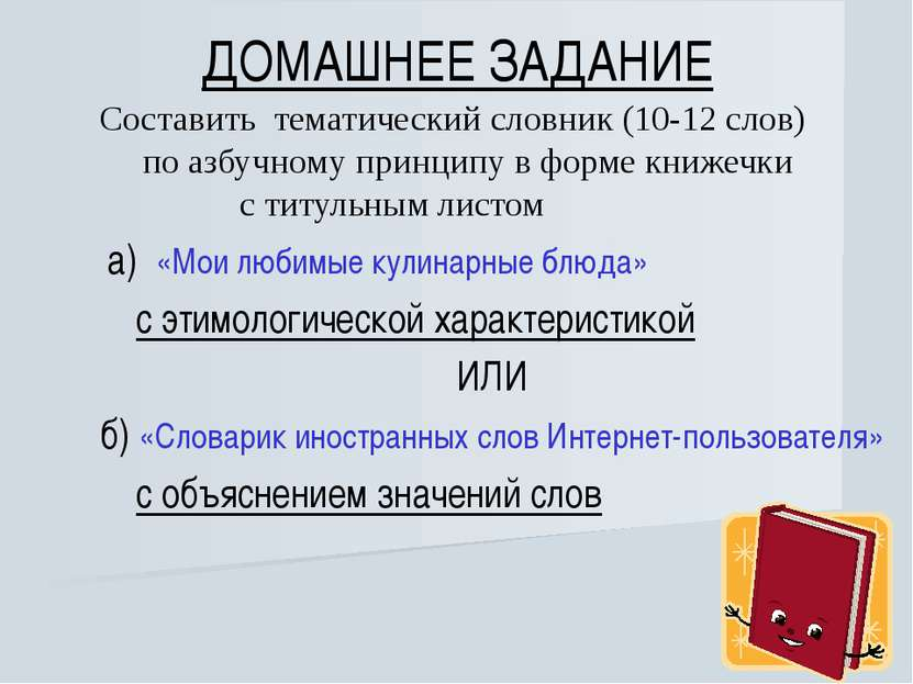 ДОМАШНЕЕ ЗАДАНИЕ Составить тематический словник (10-12 слов) по азбучному при...