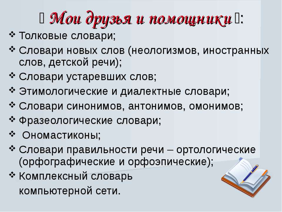 Мои друзья и помощники : Толковые словари; Словари новых слов (неологизмов, и...