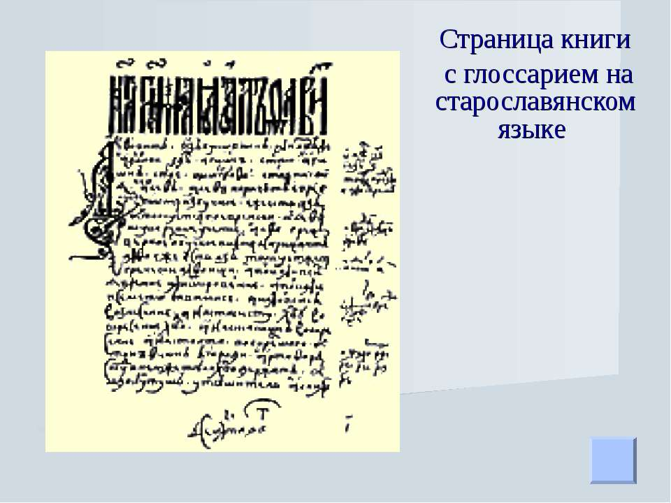 Страница книги с глоссарием на старославянском языке
