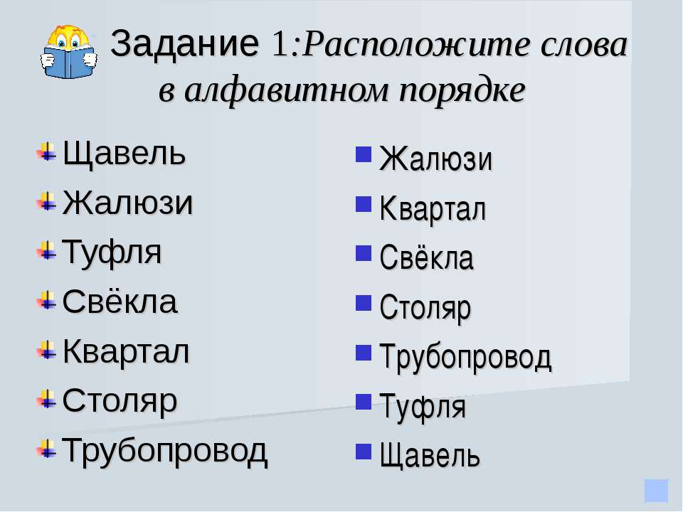 Задание 1:Расположите слова в алфавитном порядке Щавель Жалюзи Туфля Свёкла К...