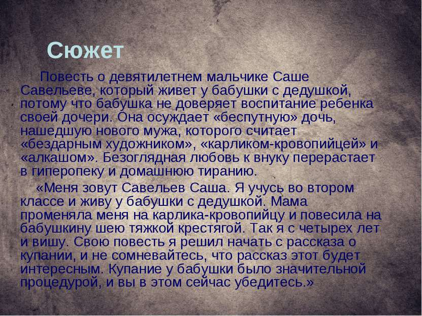 Сюжет Повесть о девятилетнем мальчике Саше Савельеве, который живет у бабушки...