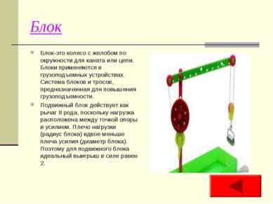 Блок Блок-это колесо с желобом по окружности для каната или цепи. Блоки приме...
