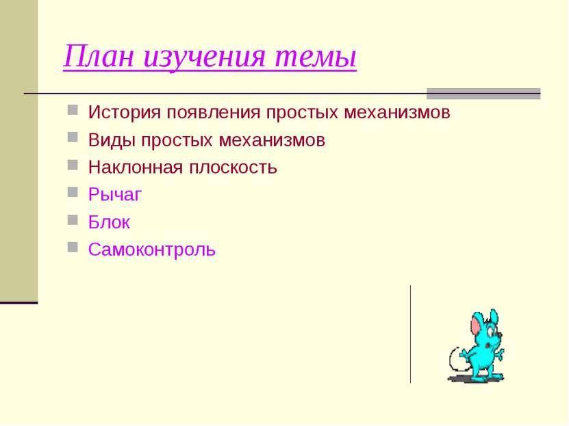 План изучения темы История появления простых механизмов Виды простых механизм...