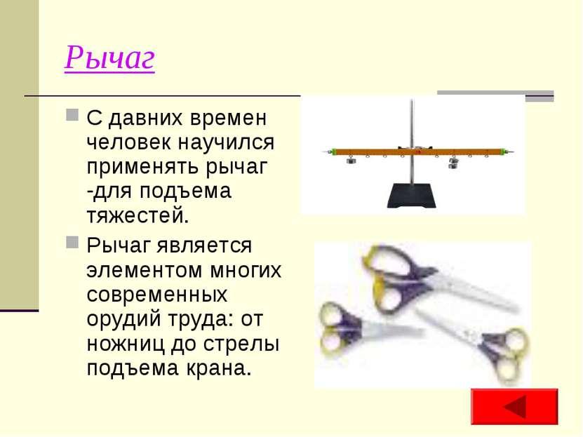 Рычаг С давних времен человек научился применять рычаг -для подъема тяжестей....