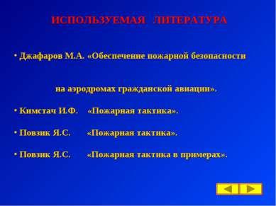 ИСПОЛЬЗУЕМАЯ ЛИТЕРАТУРА Джафаров М.А. «Обеспечение пожарной безопасности на а...