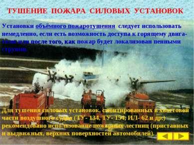ТУШЕНИЕ ПОЖАРА СИЛОВЫХ УСТАНОВОК Установки объёмного пожаротушения следует ис...