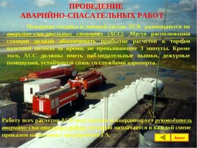 Пожарная техника и личный состав АСК размещаются на аварийно-спасательных ста...