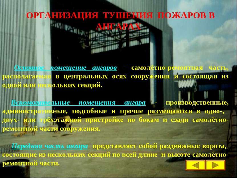 ОРГАНИЗАЦИЯ ТУШЕНИЯ ПОЖАРОВ В АНГАРАХ Основное помещение ангаров - самолётно-...