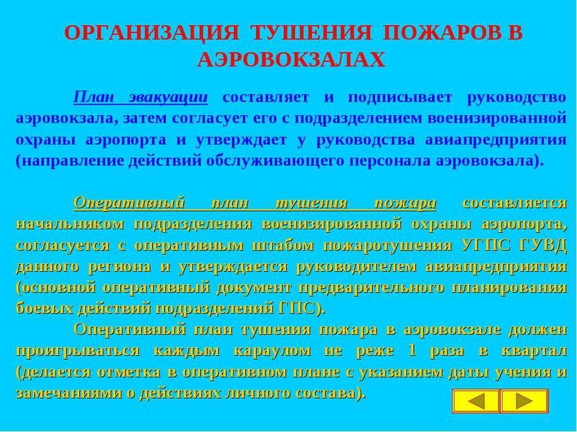 ОРГАНИЗАЦИЯ ТУШЕНИЯ ПОЖАРОВ В АЭРОВОКЗАЛАХ План эвакуации составляет и подпис...