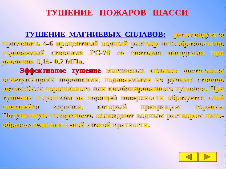 ТУШЕНИЕ ПОЖАРОВ ШАССИ ТУШЕНИЕ МАГНИЕВЫХ СПЛАВОВ: рекомендуется применять 4-6 ...