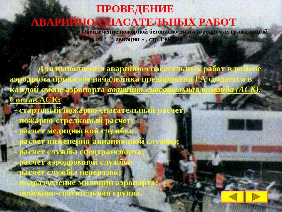 ПРОВЕДЕНИЕ АВАРИЙНО-СПАСАТЕЛЬНЫХ РАБОТ Для выполнения аварийно-спасательных р...