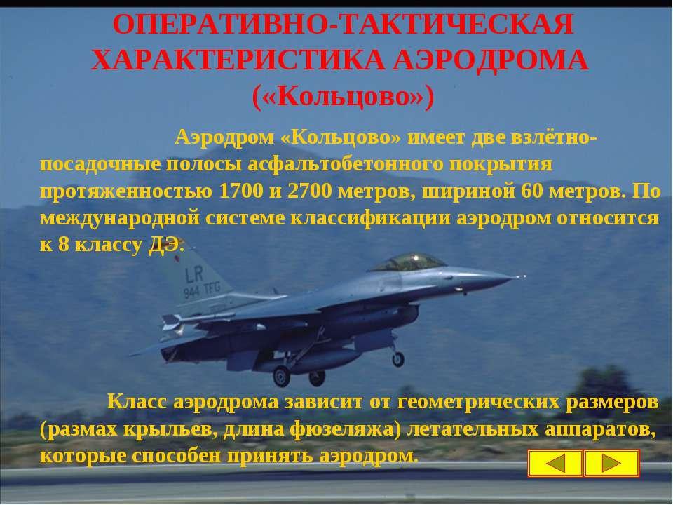 Аэродром «Кольцово» имеет две взлётно-посадочные полосы асфальтобетонного пок...