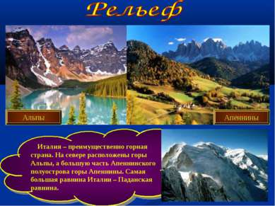 Италия – преимущественно горная страна. На севере расположены горы Альпы, а б...