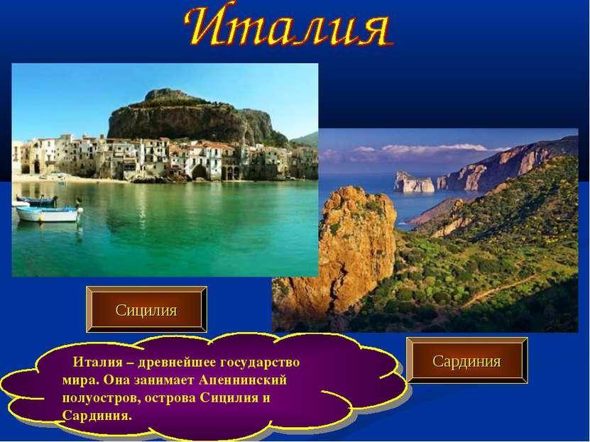 Италия – древнейшее государство мира. Она занимает Апеннинский полуостров, ос...