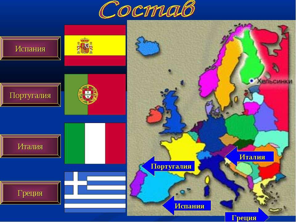 Испания Италия Греция Португалия Испания Португалия Италия Греция