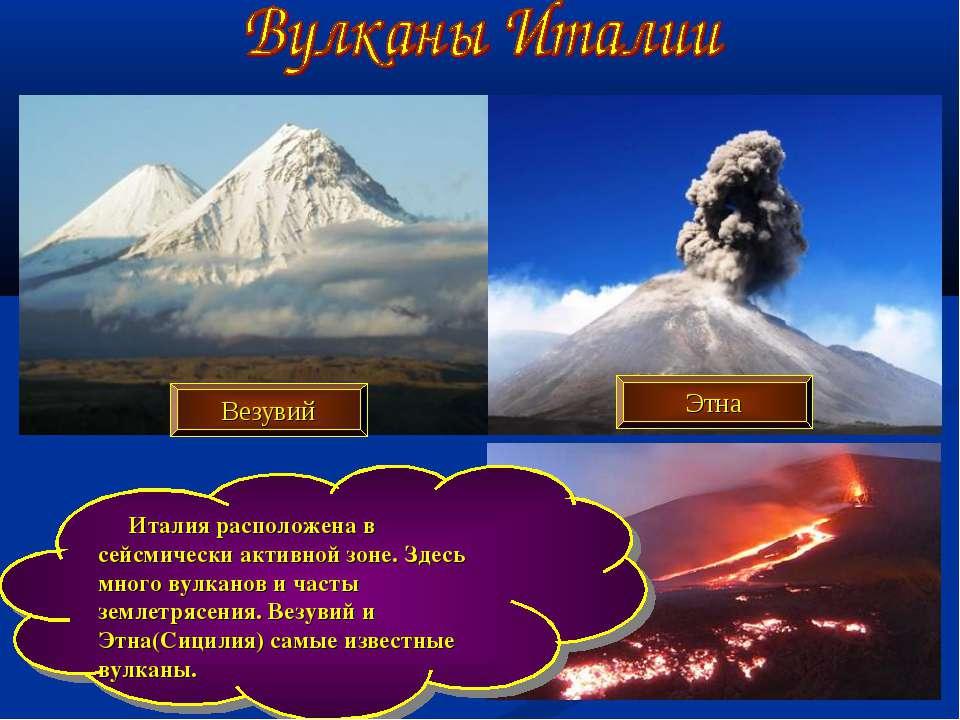Италия расположена в сейсмически активной зоне. Здесь много вулканов и часты ...