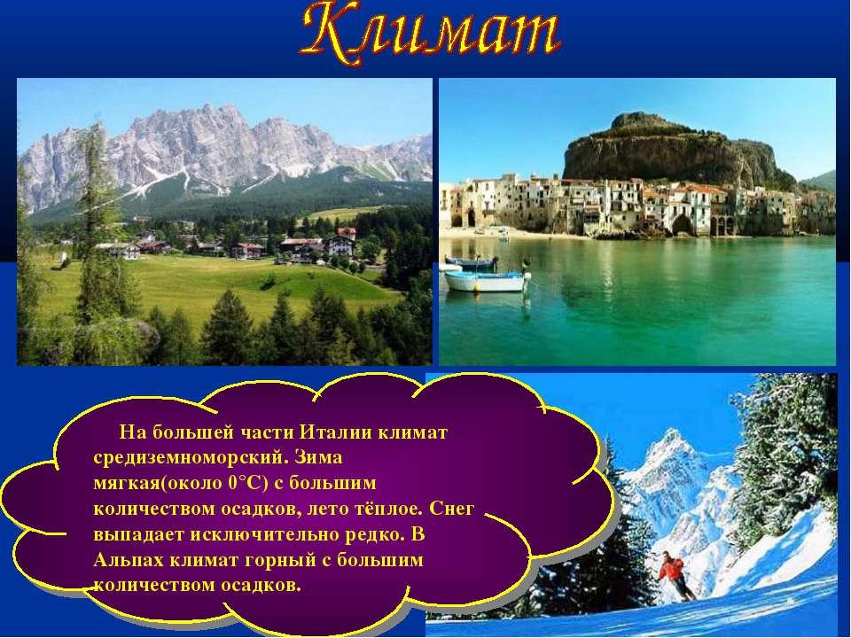 На большей части Италии климат средиземноморский. Зима мягкая(около 0°С) с бо...