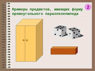 Примеры предметов, имеющих форму прямоугольного параллелепипеда 2