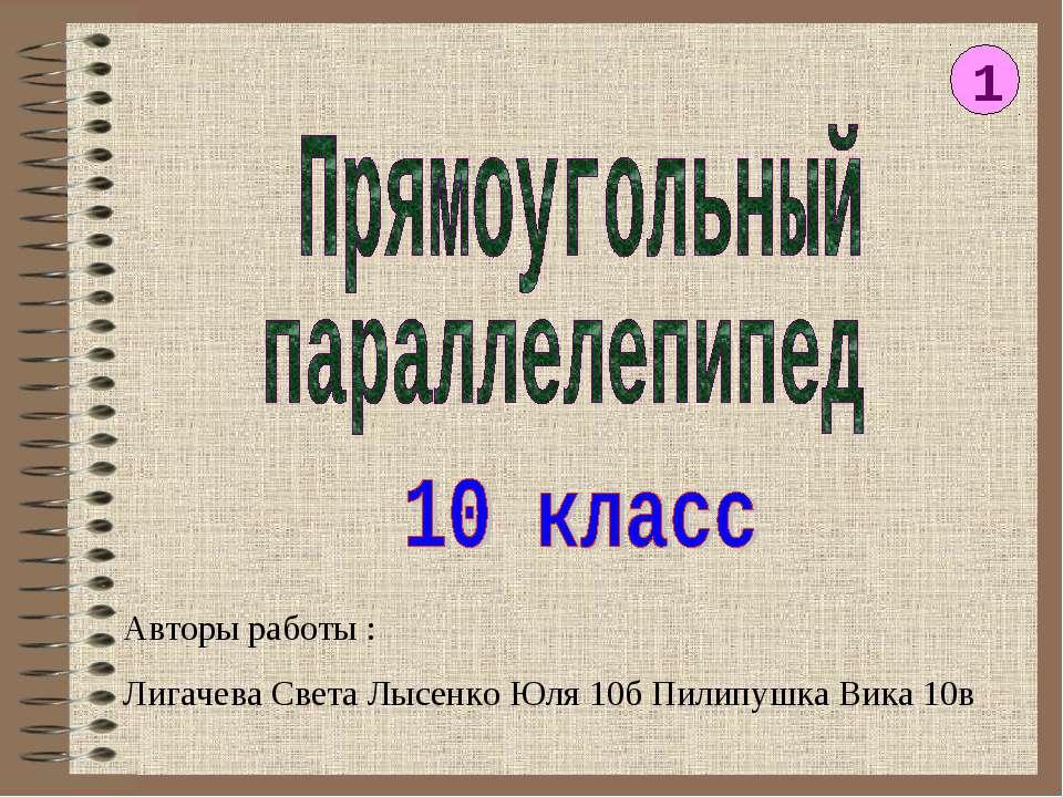 1 Авторы работы : Лигачева Света Лысенко Юля 10б Пилипушка Вика 10в
