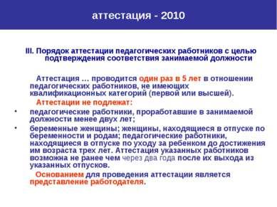 аттестация - 2010 III. Порядок аттестации педагогических работников с целью п...