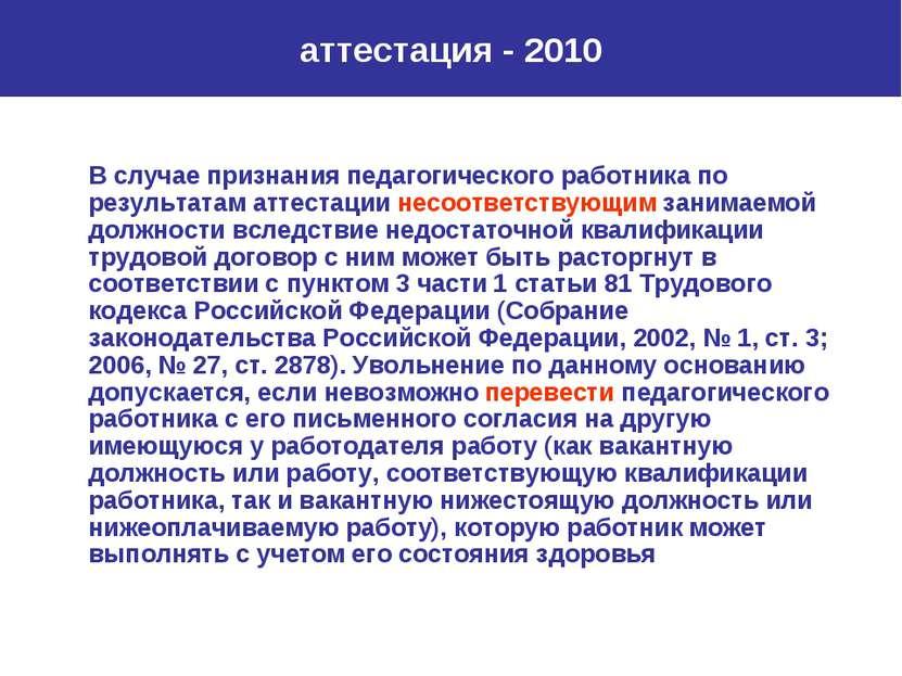 аттестация - 2010 В случае признания педагогического работника по результатам...