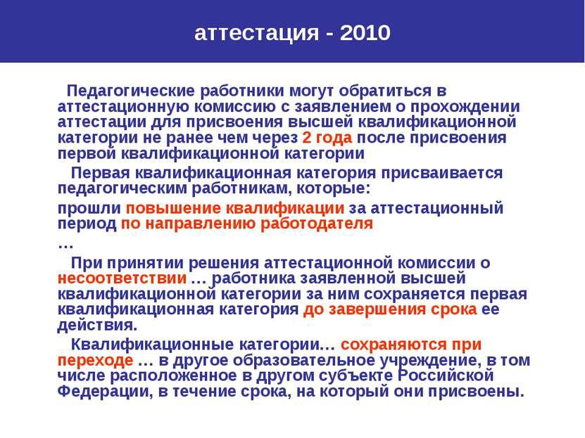 аттестация - 2010 Педагогические работники могут обратиться в аттестационную ...