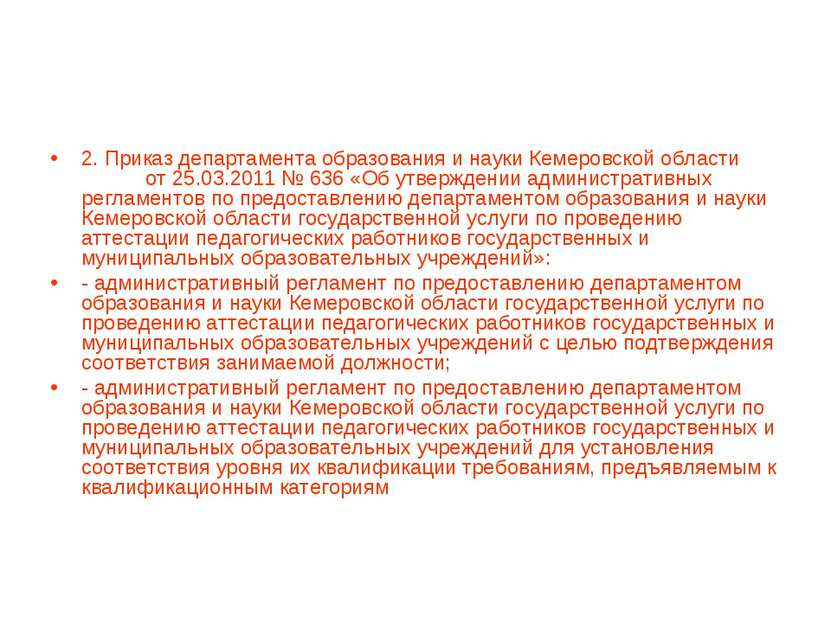 2. Приказ департамента образования и науки Кемеровской области от 25.03.2011 ...