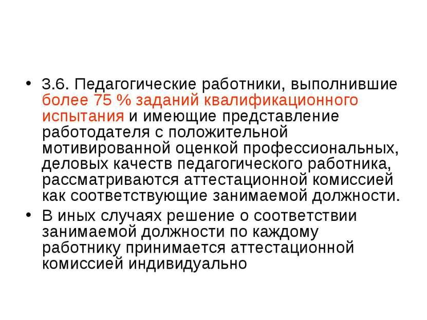 3.6. Педагогические работники, выполнившие более 75 % заданий квалификационно...