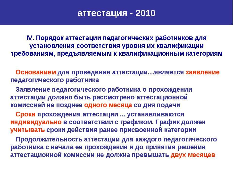 аттестация - 2010 IV. Порядок аттестации педагогических работников для устано...