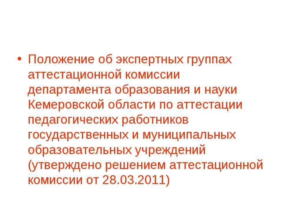 Положение об экспертных группах аттестационной комиссии департамента образова...