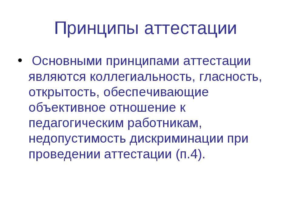 Принципы аттестации Основными принципами аттестации являются коллегиальность,...