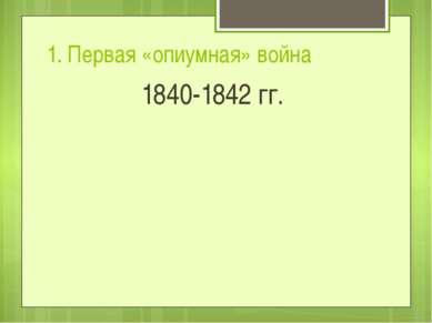 1. Первая «опиумная» война 1840-1842 гг.