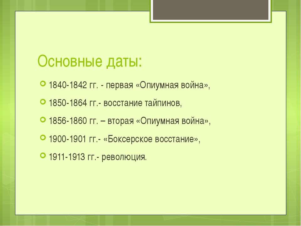Основные даты: 1840-1842 гг. - первая «Опиумная война», 1850-1864 гг.- восста...