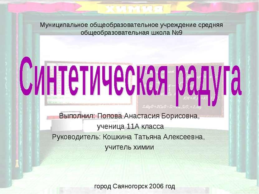 Выполнил: Попова Анастасия Борисовна, ученица 11А класса Руководитель: Кошкин...