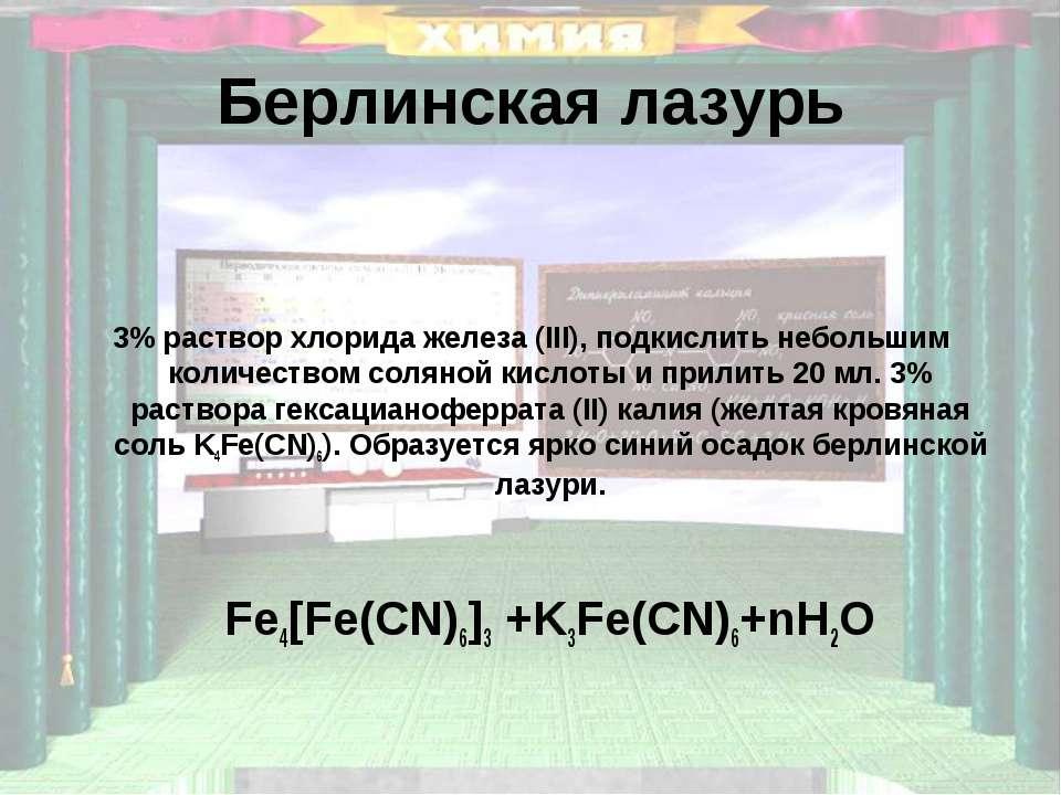 Берлинская лазурь 3% раствор хлорида железа (III), подкислить небольшим колич...