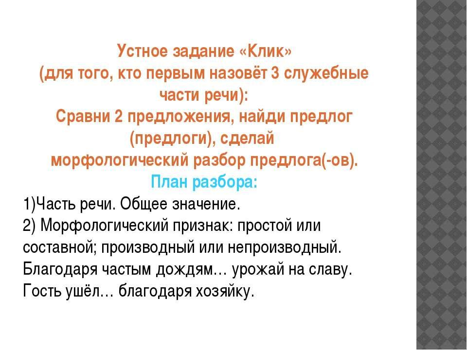 Устное задание «Клик» (для того, кто первым назовёт 3 служебные части речи): ...