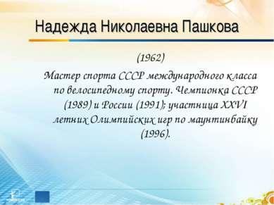 Надежда Николаевна Пашкова (1962) Мастер спорта СССР международного класса по...