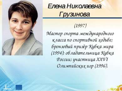 Елена Николаевна Грузинова (1997) Мастер спорта международного класса по спор...
