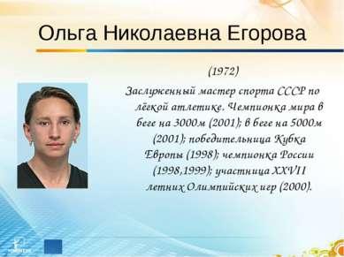 Ольга Николаевна Егорова (1972) Заслуженный мастер спорта СССР по лёгкой атле...