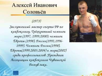 Алексей Иванович Соловьёв (1973) Заслуженный мастер спорта РФ по кикбоксингу....