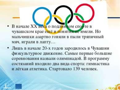 В начале ХХ века о подлинном спорте в чувашском крае ещё и понятия не имели. ...