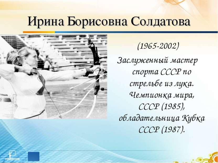 Ирина Борисовна Солдатова (1965-2002) Заслуженный мастер спорта СССР по стрел...