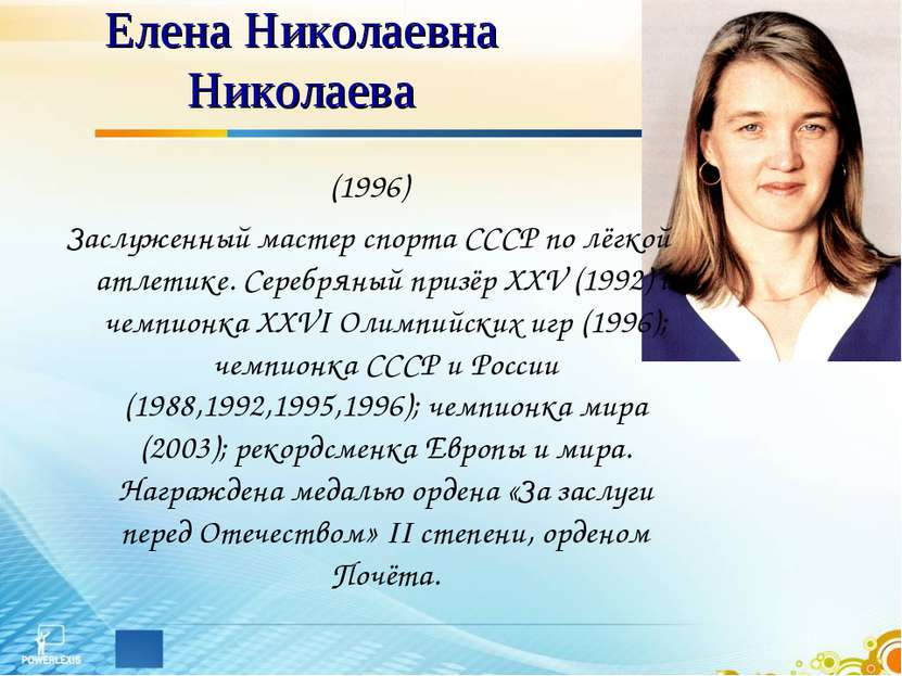 Елена Николаевна Николаева (1996) Заслуженный мастер спорта СССР по лёгкой ат...