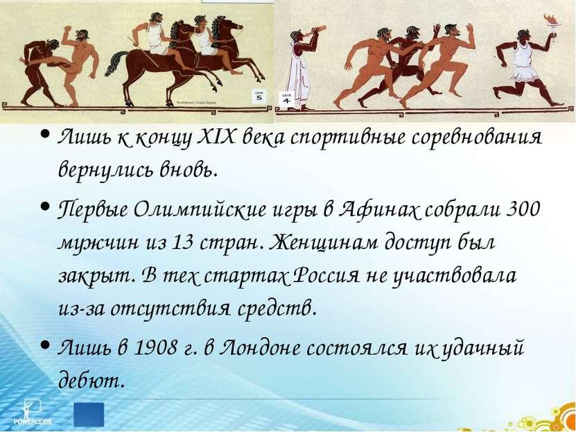 Лишь к концу ХIX века спортивные соревнования вернулись вновь. Первые Олимпий...