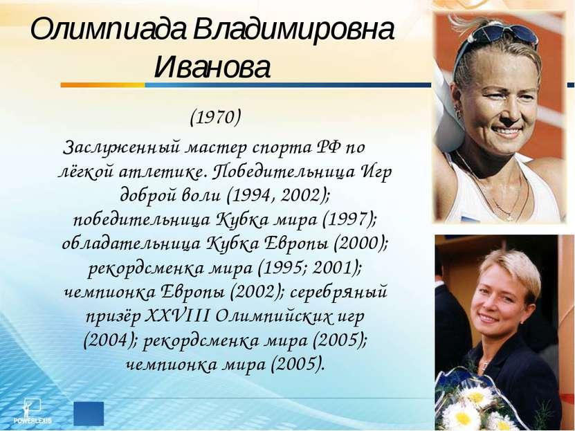 Олимпиада Владимировна Иванова (1970) Заслуженный мастер спорта РФ по лёгкой ...