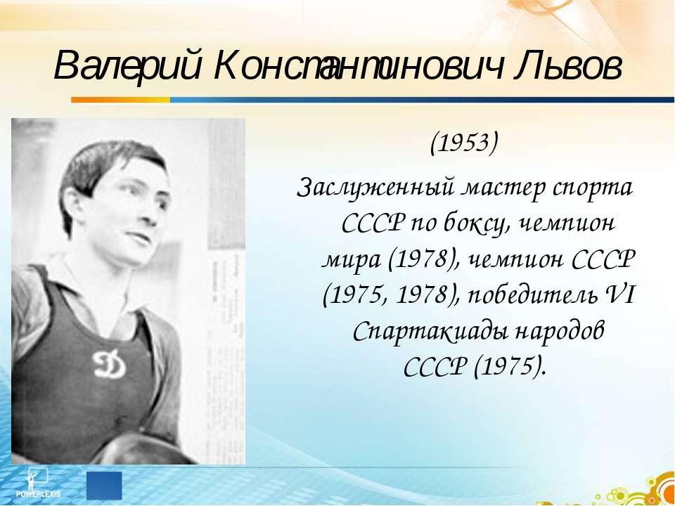 Валерий Константинович Львов (1953) Заслуженный мастер спорта СССР по боксу, ...