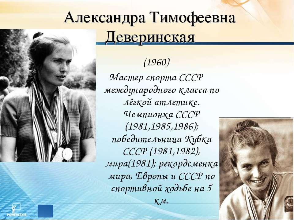 Александра Тимофеевна Деверинская (1960) Мастер спорта СССР международного кл...