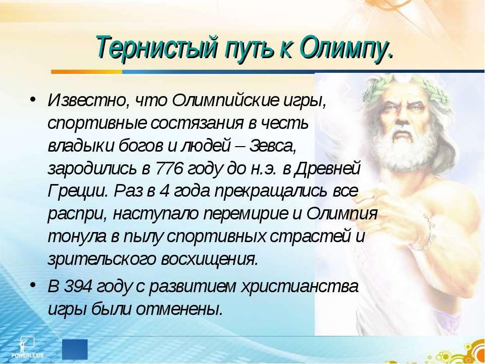 Тернистый путь к Олимпу. Известно, что Олимпийские игры, спортивные состязани...