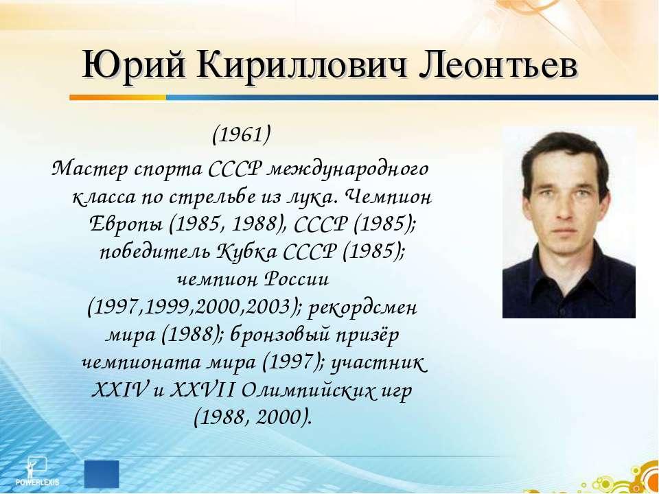 Юрий Кириллович Леонтьев (1961) Мастер спорта СССР международного класса по с...