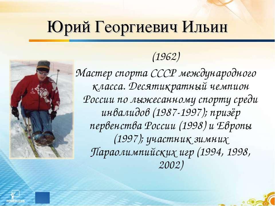 Юрий Георгиевич Ильин (1962) Мастер спорта СССР международного класса. Десяти...
